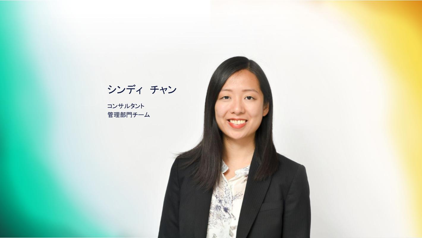 転職成功事例:外資系建築会社・HRマネージャー